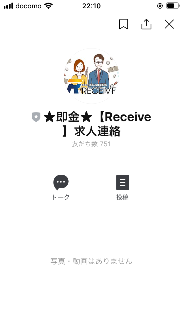 【RECEIVE事務局】RECEIVE(レシーブ)
